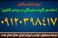 خرید نهال گوجه سبز آذرشهر 09124482642 – نهالستان گوجه سبز - قیمت خرید نهال گوجه سبز