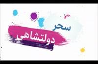 سریال ساخت ایران2-قسمت اول