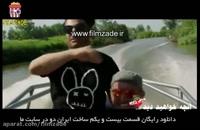 دانلود رایگان ساخت ایران 2 قسمت 21