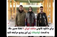 قسمت سیزدهم 13 سریال ساخت ایران 2'