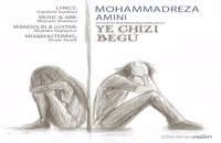 آهنگ محمدرضا امینی بنام یه چیزی بگو