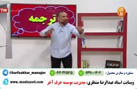 نکات ناب حل تست های ترجمه در عربی