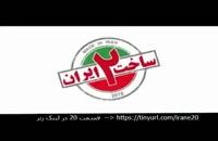 قسمت20 سریال ساخت ایران2 / قسمت بیستم سریال ساخت ایران / ساخت ایران2 قسمت20 - HD