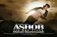 دانلود آهنگ جدید و زیبای محسن ابراهیم زاده با نام آشوب
