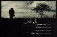 آهنگ کنارم نباشی از محمد دهقان پور(پاپ)