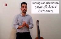آموزش قطعه فور الیزه بتهوون در مجموعه صفر تا صد گیتار