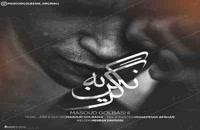 آهنگ گریه نکن از مسعود گلباشی(پاپ)