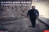 دانلود آهنگ برزخ درد از محمدرضا رضایی