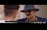 دانلود ساخت ایران 2 قسمت 19 کامل/  قسمت 19 ساخت ایران 2
