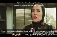 دانلود قسمت 1 تا 22 سریال ساخت ایران فصل دوم