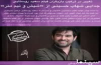دانلود فیلم شیش و نیم متر سعید روستایی