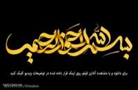 دانلود فيلم هزارپا کامل Full HD (بدون سانسور) | فيلم - -،