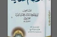 بیعت عبد الله بن عمر با یزید و عدم بیعت با امیرالمؤمنین علیه السلام
