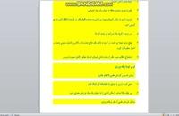 طرح درس روزانه فارسی پایه سوم دبستان {همه دروس شامل 14 صفحه ورد}