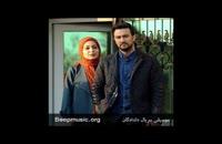 آهنگ سریال دلدادگان محمد اصفهانی هوامو نداشتی