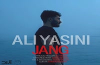 آهنگ جنگ از علی یاسینی(پاپ)