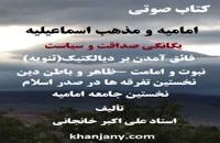 امامیه و مذهب اسماعیلیه 2 - کتاب صوتی