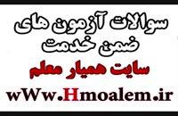 دانلود نمونه سوالات ضمن خدمت آموزش سبک زندگی مبتنی بر آموزههای دینی و قرآنی جزء ۳۰ قرآن کریم