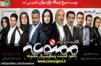دانلود قسمت جدید 4 ممنوعه با کیفیت خارق العاده 4k - سینما جم 2018