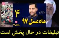 ماه عسل 97- رمضان 97- مرد معتادی که به زندگی برگشت(روز چهارم رمضان)