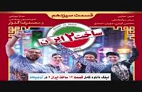 دانلود قسمت 13 سیزدهم سریال ساخت ایران 2 دوم ( کامل و آنلاین ) Full HD