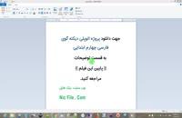 دانلود پروژه اتوپلی دیکته گوی فارسی چهارم ابتدایی