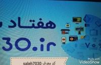 درآمد اینترنتی | برنامه7030 | کدمعرف7030 | کد معرف saleh7030