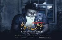 محمد اسدی آهنگ عرش کبریایی