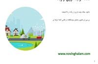 مقاله تولید انرژی از زباله