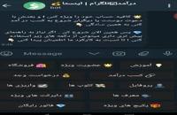 کسب درآمد از تلگرام ۲۰۱۹