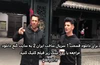 قسمت اول 1 سریال ساخت ایران 2 | کامل و کیفیت 1080p