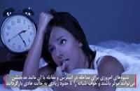 5 دلیل از خواب پریدن شبانه