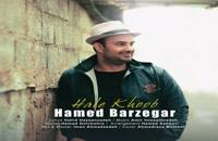 آهنگ حال خوب از حامد برزگر(پاپ)