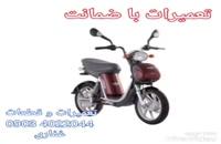 تعمیر موتور برقی ماشین شارژی و دوچرخه برقی غفاری 09034022044