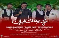 حامد طاها آهنگ بچه های ایران