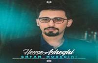 دانلود آهنگ حس عاشقی از عرفان حسینی