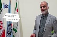 مصاحبه با دکتر محمدمهدی سپهری