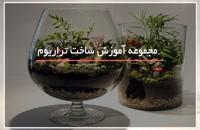پکیج آموزش کامل ساخت تراریوم-باغ شیشه ای-آکواریوم گیاهی