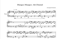 نت پیانو آهنگ هرگز هرگز از علی دانیال