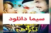 فیلم ایرانی کمدی تگزاس کامل با بازی پژمان جمشیدی و حمید فرخ نژاد