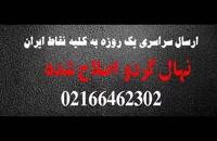 نهال گردو چندلر در قزوین 09121270623 - خرید نهال - فروش نهال - قیمت نهال
