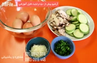 آموزش آشپزی بین المللی همراه با تکنیک های جالب