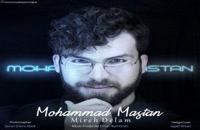 دانلود آهنگ جدید و زیبای محمد مستان با نام میره دلم