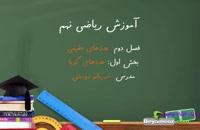 آموزش ریاضی نهم فصل دوم