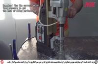 دریل مگنت چیست؟آموزش کار با دریل مگنت همراه با ترجمه  فارسی 66553376 09122252270 #دریل مگنت