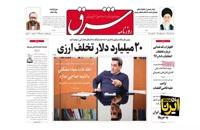 صفحه نخست روزنامه های امروز شنبه3آذر