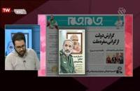 صحبت های سردار محمد یزدی همزمان با اکران فیلم تنگه ابوقریب