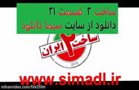 دانلود سریال ساخت ایران 2 قسمت 21 و 20