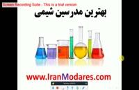 بهترین مدرسین شیمی کنکور، متوسطه و دانشگاهی