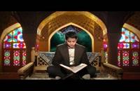 قرائت قران مهراب ساجدی مژدهی